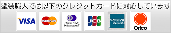 塗装職人では以下のクレジットカード会社と提携しています。VISA、マスターカード、ダイナースクラブ、JCB、アメックス、オリコ